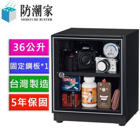 【防潮家】電子防潮箱 34公升 (黑) SD-48