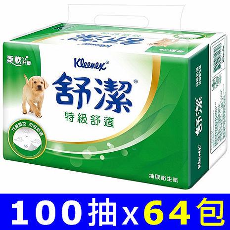 【量販組】舒潔 特級舒適抽取衛生紙100抽(8包x8串)/箱