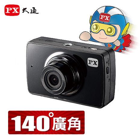 【夜視加強款】PX 大通 A50 夜視超人 夜視高畫質行車記錄器