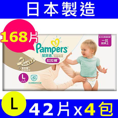 【箱購】幫寶適Pampers特級棉柔拉拉褲 L號x168片/箱