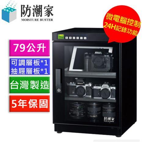 【防潮家】 電子防潮箱_79公升 (FD-76A)