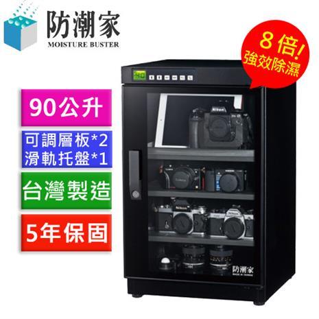 【防潮家】旗艦版微電腦型電子防潮箱 90公升 FD-86A