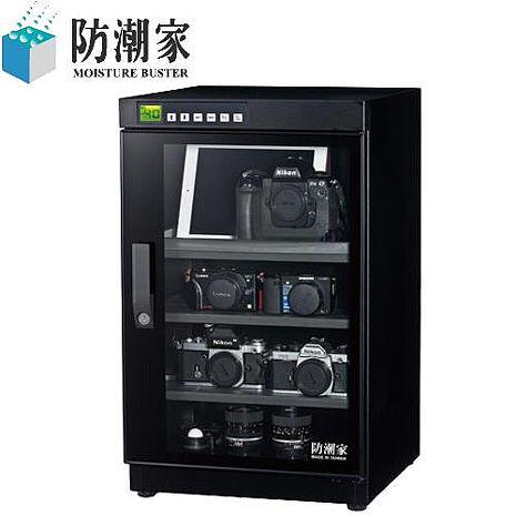 【防潮家】旗艦版微電腦型電子防潮箱_90公升 FD-86A