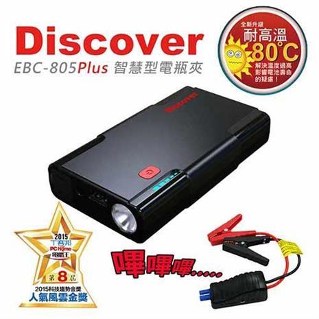 飛樂 Discover EBC-805 Plus 微電腦智慧型電瓶夾進階版 抗高溫80度C救車行動電源-相機.消費電子.汽機車-myfone購物
