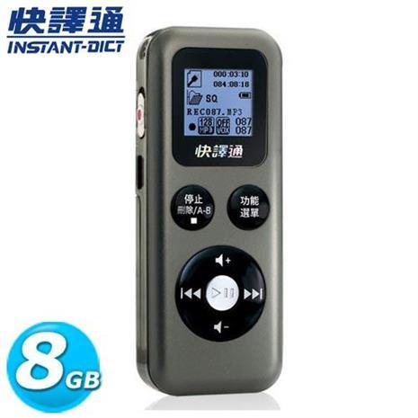 快譯通 CRM380 立體聲數位錄音筆 8G-相機.消費電子.汽機車-myfone購物