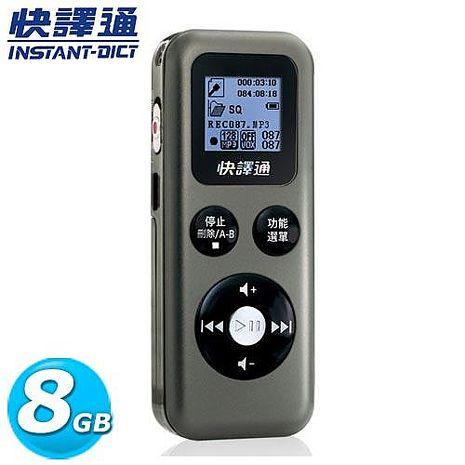 快譯通 CRM380 立體聲數位錄音筆 8G