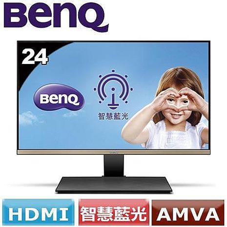 BENQ 明基 EW2455ZH 24 型智慧藍光螢幕