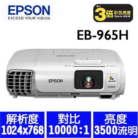 EPSON EB-965H 商務XGA投影機