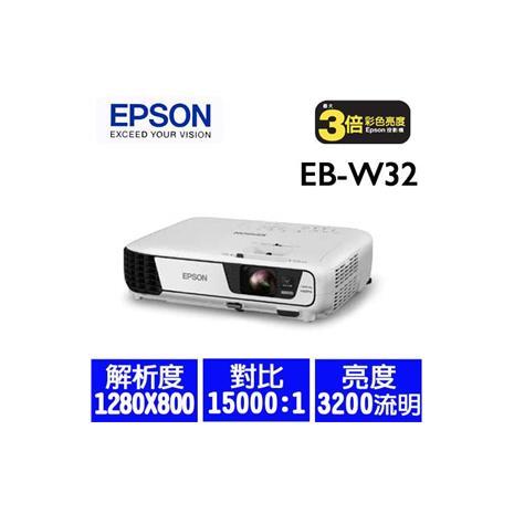 EPSON EB-W32 WI-FI無線商用投影機