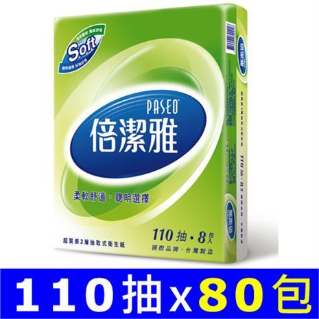 倍舒柔 超質感抽取式衛生紙110抽x80包/箱-居家日用.傢俱寢具-myfone購物