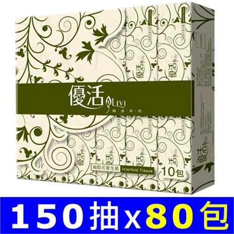 Livi優活 抽取式衛生紙 150抽x80包/箱
