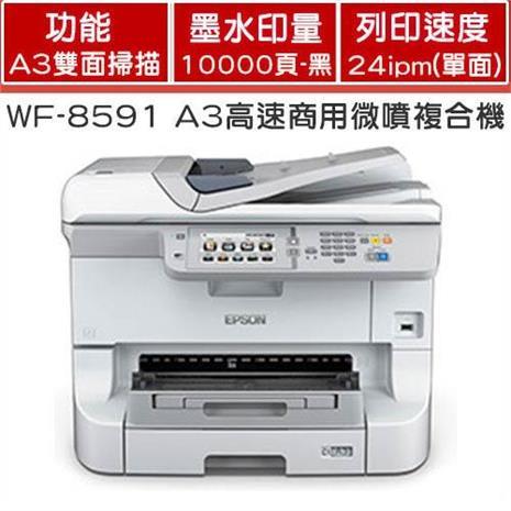 EPSON WF-8591 A3高速商用噴墨複合機
