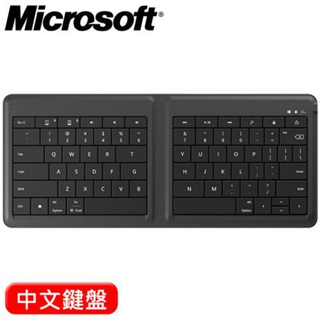 Microsoft 微軟 無線藍牙 萬用折疊鍵盤