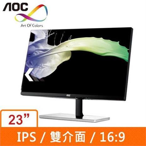 AOC 23型不閃屏廣視角液晶螢幕 I2379V