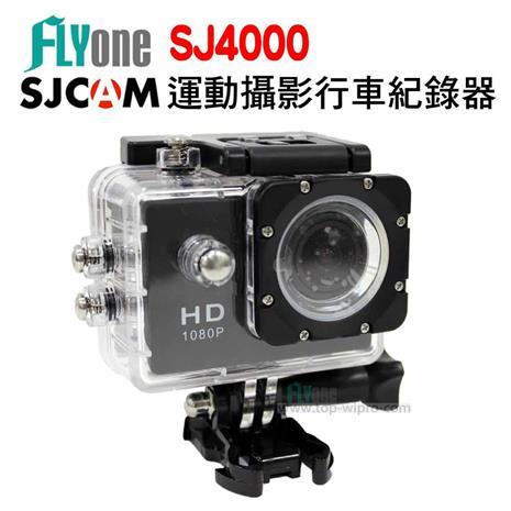 【浮潛歡樂款】FLYone SJCAM SJ4000 防水型 運動攝影機 1080P(黑色) /行車記錄器
