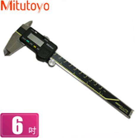 【製圖科系必備】Mitutoyo 數位顯示游標卡尺  6吋15公分長