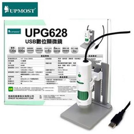 UPMOST 登昌恆 UPG628 USB數位顯微鏡-居家日用.傢俱寢具-myfone購物