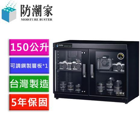 【防潮家】電子防潮箱 150公升 FD-150WC