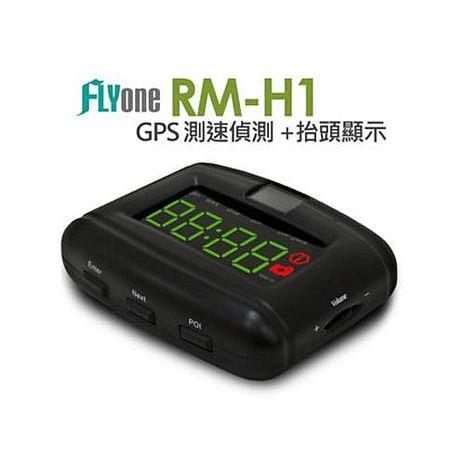 FLYone GPS測速偵測HUD抬頭顯示器 RM-H1