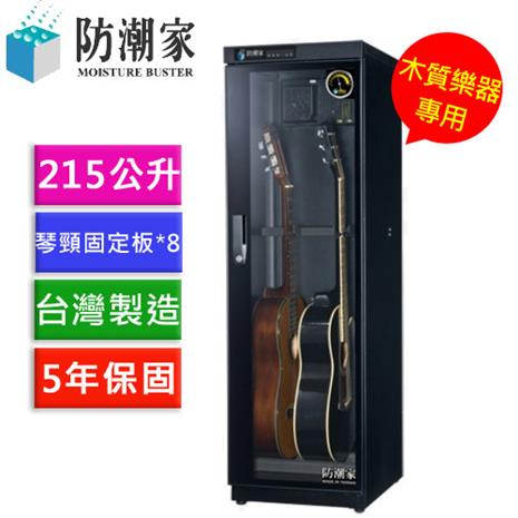 【防潮家】吉他貝斯專用電子防潮箱_215公升 FD-215EG