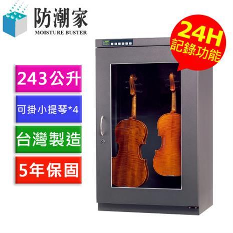【防潮家】小提琴專用電子防潮箱_243公升 D-206AV (微電腦型)-相機.消費電子.汽機車-myfone購物