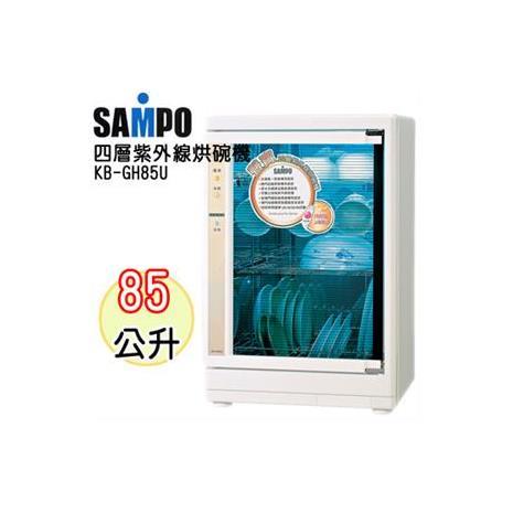 SAMPO 聲寶 KBGH85U 紫外線烘碗機