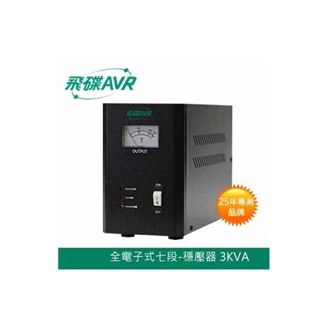 FT飛碟 七段全電子式 3KVA 穩壓器