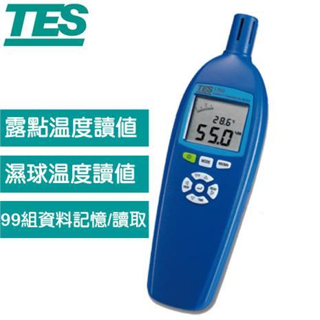 TES泰仕 溫濕度計 TES-1260