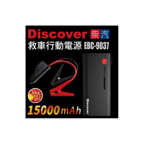 飛樂Discover EBC-9037 汽柴油兩用 15000 mAh 救車行動電源
