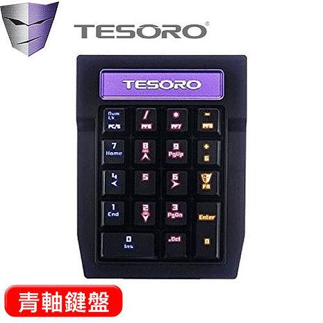 【1月精選-線上資訊展】TESORO 鐵修羅 G2NFL-P TIZONA 鐵聖納劍 數字機械鍵盤
