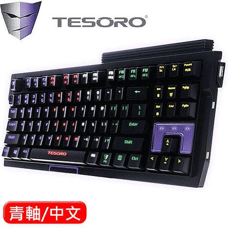 【1月精選-線上資訊展】TESORO 鐵修羅 G2NFL TIZONA 鐵聖納劍 背光機械鍵盤