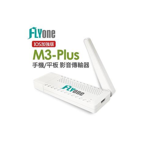 FLYone M3 Plus (iOS加強版) Mira to TV無線影音傳輸器