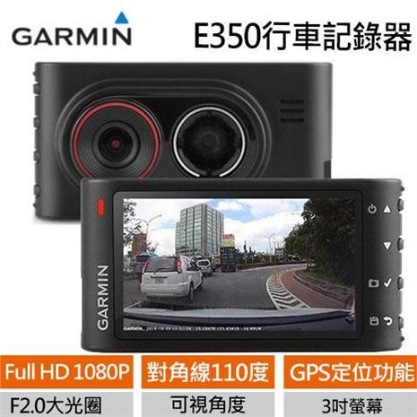 【關鍵畫面款】GARMIN GDR-E350 行車記錄器 (內附16GB記憶卡)