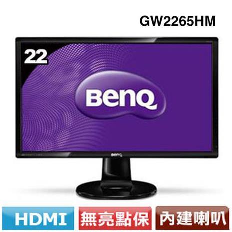 BenQ GW2265HM-FL 22型 VA 面板低藍光不閃屏液晶螢幕