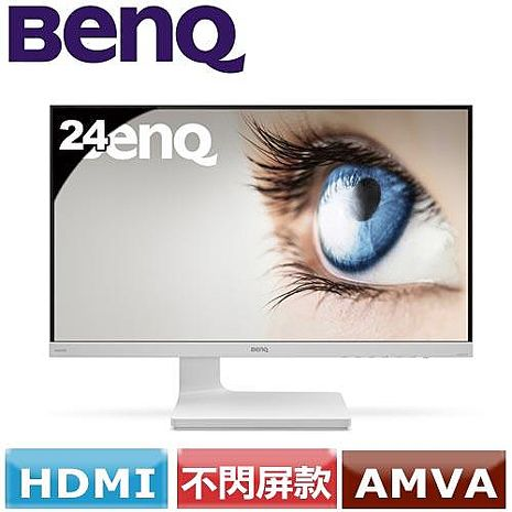 BENQ明基 24型廣視角液晶螢幕 VZ2470H 白