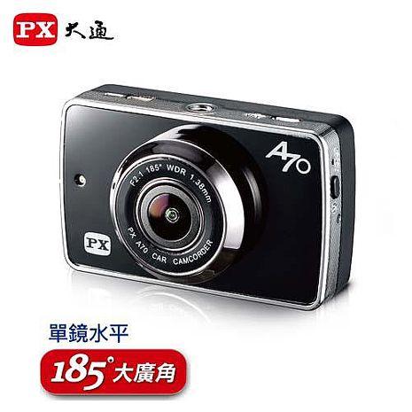 【極限視角款】PX大通 星光夜視行車記錄器 A70 加贈8GB卡