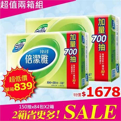 【超值2箱組】倍潔雅 抽取式衛生紙150抽x84包x2箱