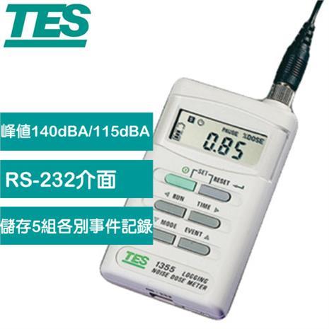 TES泰仕 噪音劑量計 TES-1355