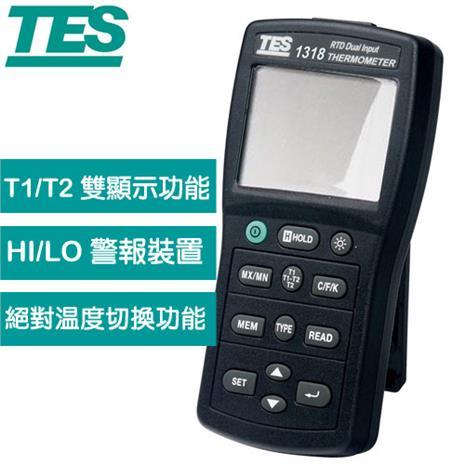 TES泰仕 白金電阻溫度錶 TES-1318