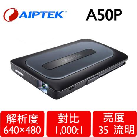 【Android專用款】天瀚 Aiptek A50P Android專用微型投影機