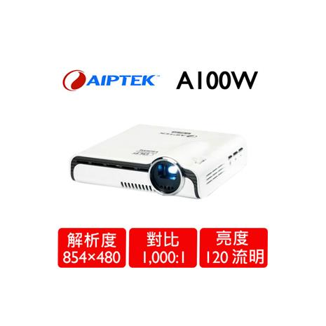 天瀚 Aiptek A100W 商務全能WiFI傳輸微型投影機
