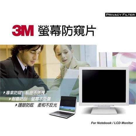 3M 螢幕防窺片 19吋(16:10) PF19.0W