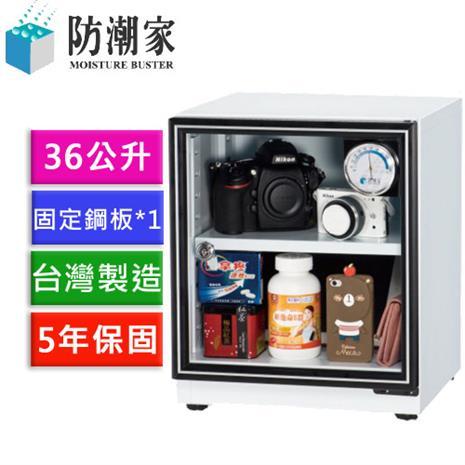 防潮家 SD-48 和緩除濕電子防潮箱 36公升 (白)