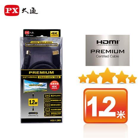 PX大通 特級高速 HDMI 2.0傳輸線 HD2-1.2MX 1.2米