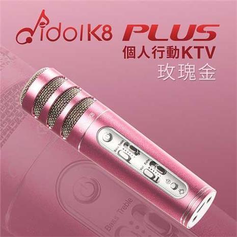 【FULL POWER】idol K8 PLUS 個人行動KTV 玫瑰金