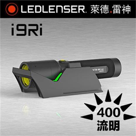 德國LED LENSER i9Ri工業級遠近調焦手電筒