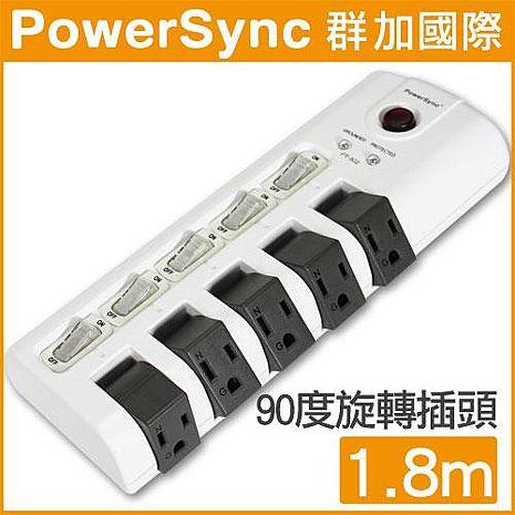 【10月精選-限時特惠】PowerSync群加 5孔延長線旋轉插座 1.8米(防雷擊)