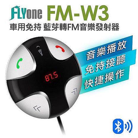 【古早音響升級款】FLYone FM-W3 車用免持/藍芽轉FM音樂傳輸/MP3音樂播放器