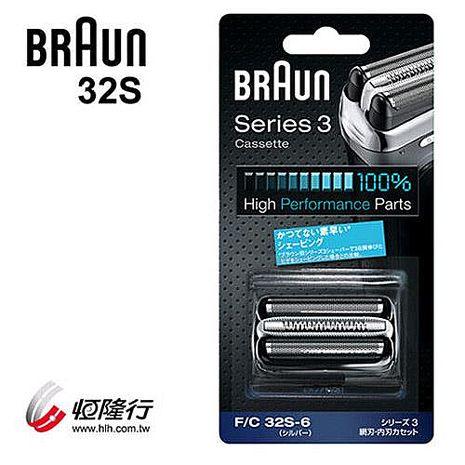 【客訂品】BRAUN德國百靈-複合式刀頭刀網匣(銀)32S