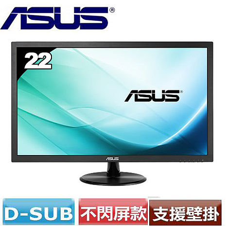 ASUS VP228DE 22型護眼螢幕